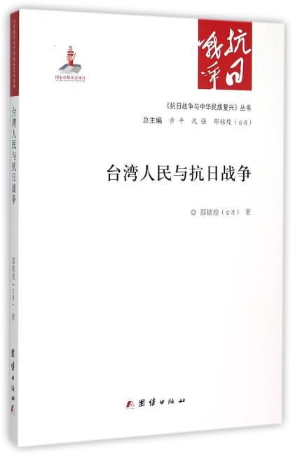 台湾人民与抗日战争