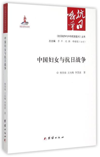 中国妇女与抗日战争