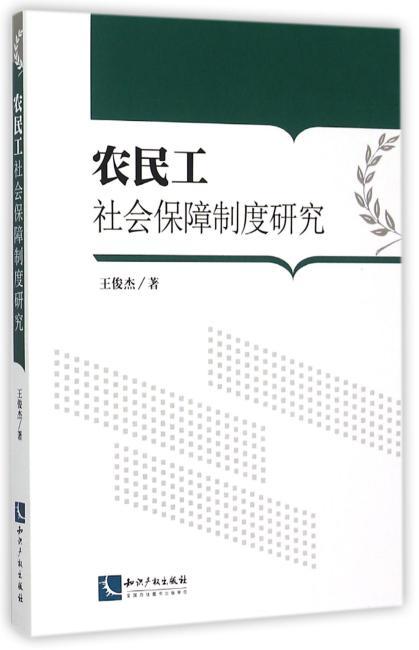 农民工社会保障制度研究