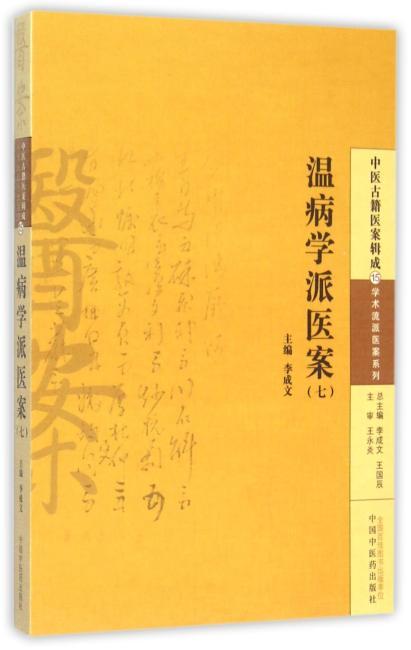 温病学派医案(七)