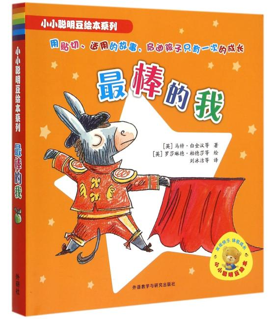 小小聪明豆绘本系列:最棒的我(套装共6册)