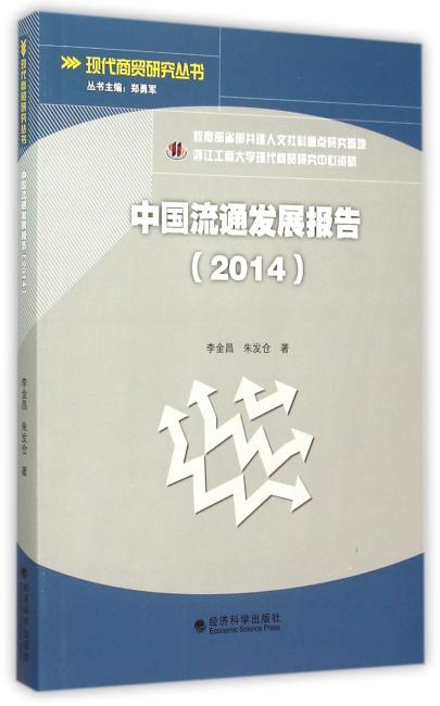 中国流通发展报告(2014)