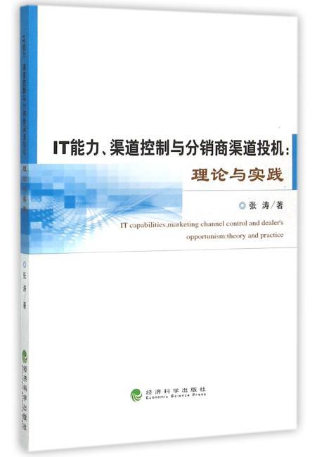 IT能力、渠道控制与分销商渠道投机:理论与实践
