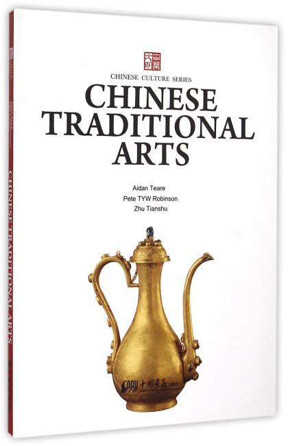 中华文明探微书系-中国传统工艺(英)