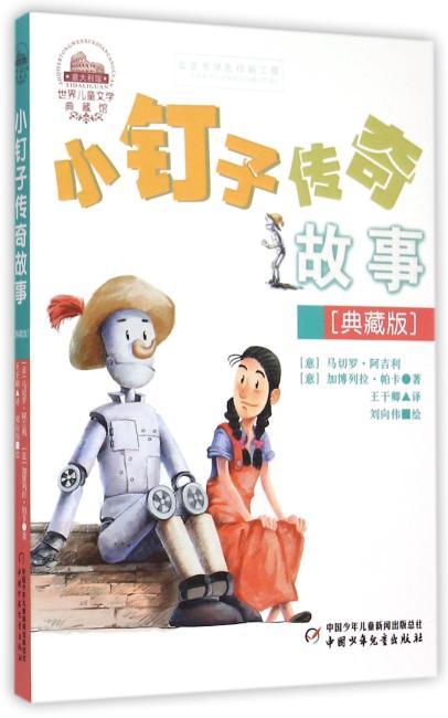 世界儿童文学典藏馆·意大利——小钉子传奇故事(典藏版)