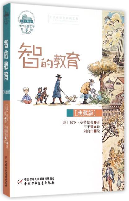 世界儿童文学典藏馆·意大利——智的教育(典藏版)