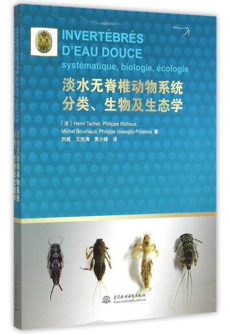 淡水无脊椎动物系统分类、生物及生态学
