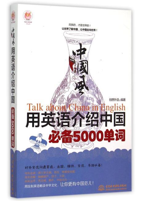 中国风?用英语介绍中国必备5000单词(lazy planet文化风)