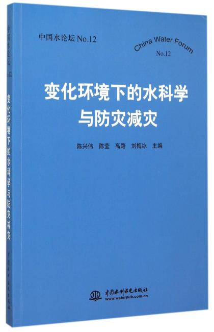 变化环境下的水科学与防灾减灾(中国水论坛No.12)