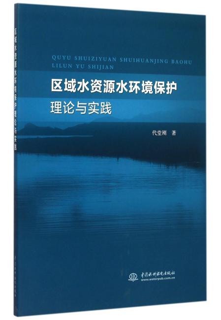 区域水资源水环境保护理论与实践