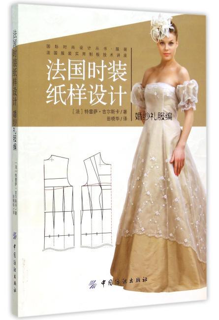 法国时装纸样设计 婚纱礼服编