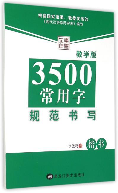 3500常用字规范书写楷书教学版