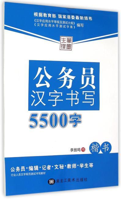 公务员汉字书写5500字—楷书