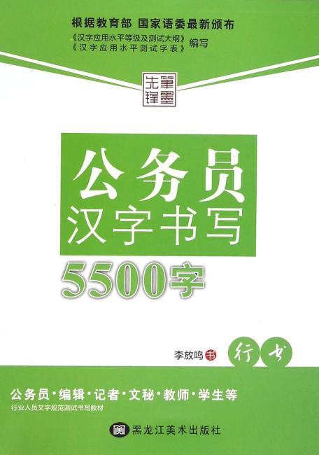 公务员汉字书写5500字—行书
