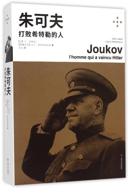 朱可夫——打败希特勒的人