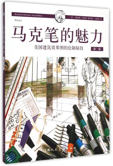 马克笔的魅力(新一版)---西方经典美术技法译丛-W
