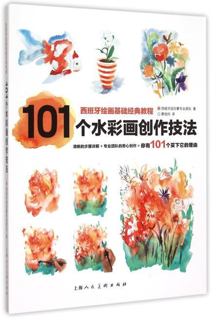 101个水彩画创作技法---西班牙绘画基础经典教程
