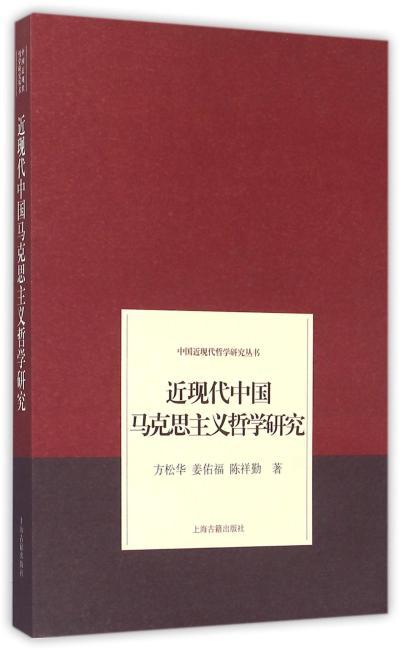 近现代中国马克思主义哲学研究