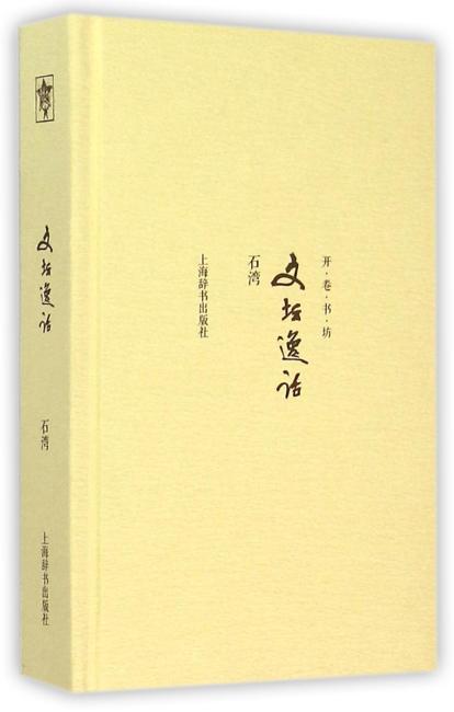 开卷书坊第四辑·文坛逸话