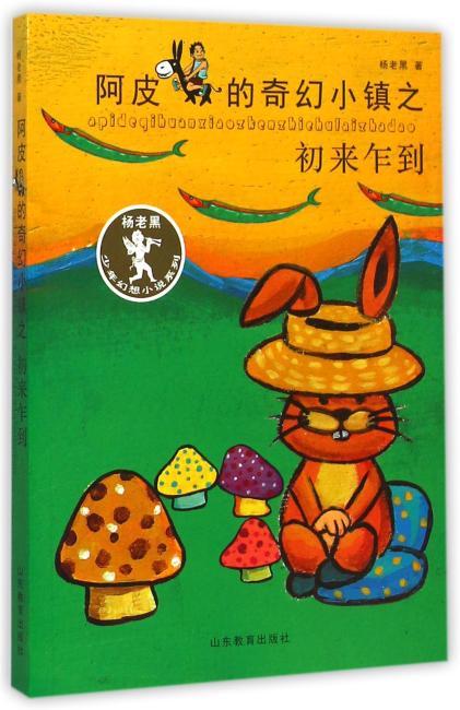 杨老黑新作:阿皮的奇幻小镇之初来乍到(杨老黑少年幻想小说系列) 青少年读物 小学生课外书读物 8-12岁