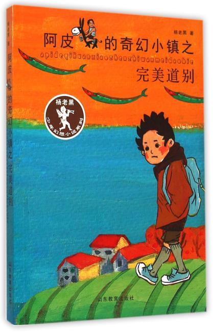 杨老黑新作:阿皮的奇幻小镇之完美道别(杨老黑少年幻想小说系列) 青少年读物 小学生课外书读物 8-12岁