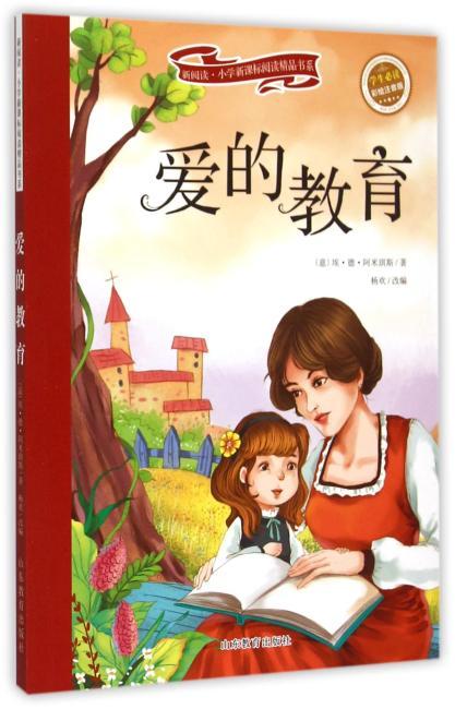 爱的教育(新阅读  小学新课标阅读精品书系第二辑)儿童读物 小学生课外书读物 6-8岁