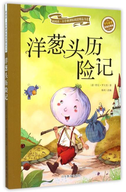 洋葱头历险记(新阅读  小学新课标阅读精品书系第二辑)彩绘注音版 儿童读物 小学生课外书读物 6-8岁