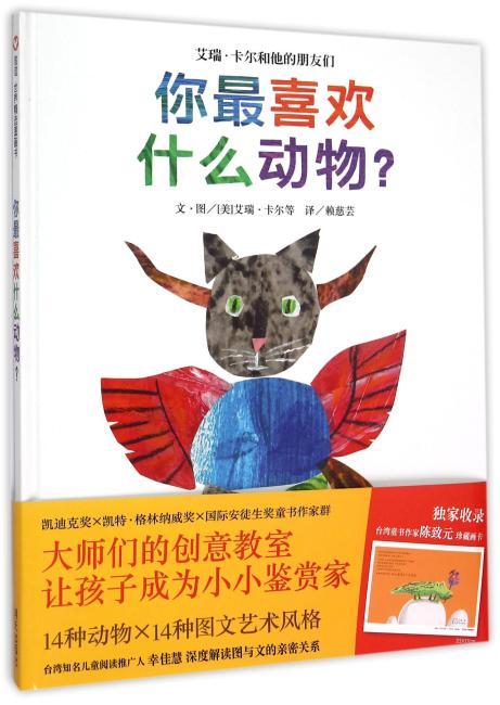 信谊世界精选图画书-你最喜欢什么动物?