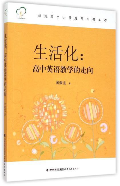 生活化--高中英语教学的走向(福建省中小学名师工程丛书)