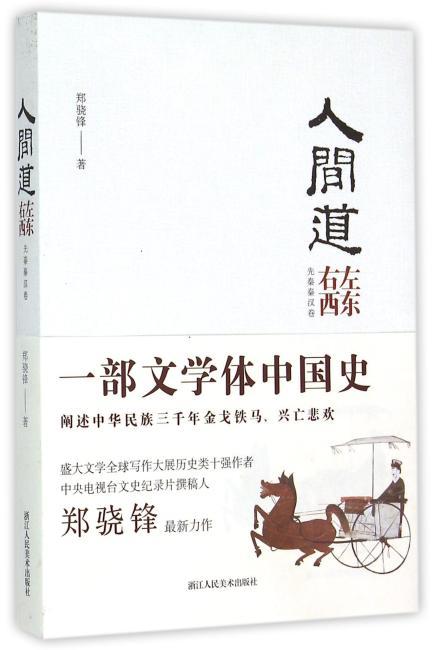人间道·左东右西(先秦秦汉卷)