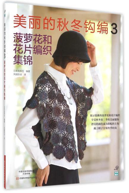 美丽的秋冬钩编3:菠萝花和花片编织集锦