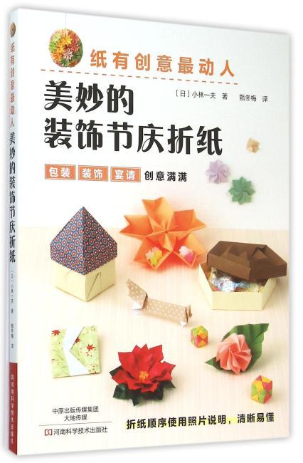 纸有创意最动人:美妙的装饰节庆折纸