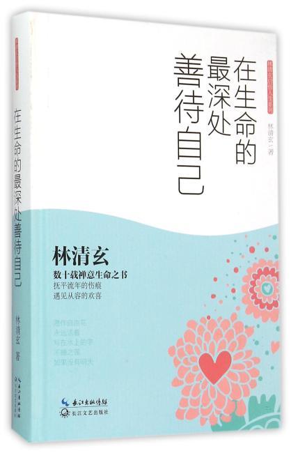 在生命的最深处善待自己:林清玄启悟人生系列