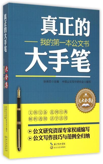真正的大手笔——我的第一本公文书(大全集)