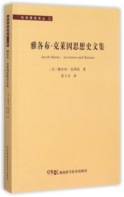 科学源流译丛:雅各布·克莱因思想史文集