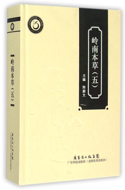 岭南本草(五)(岭南中医药文库·本草系列)