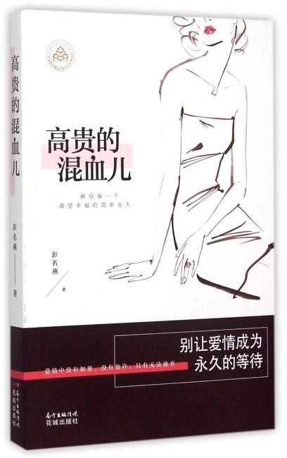 高贵的混血儿(一段惊世骇俗的跨国恋情;一个中国女人和混血男人及狗的情感纠葛,迷失过后还能否握住幸福;献给每一位渴望幸福的简单女人)