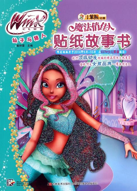 魔法俏佳人贴纸故事书-仙子与猎人(意大利的顶级女孩品牌—魔法俏佳人,以其时尚动感的人物形象,再现经典的故事内容。)