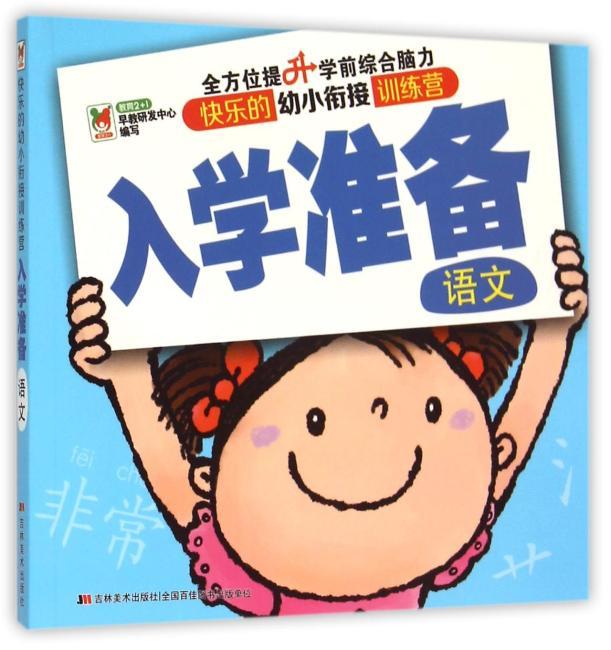 快乐的幼小衔接训练营·入学准备 语文