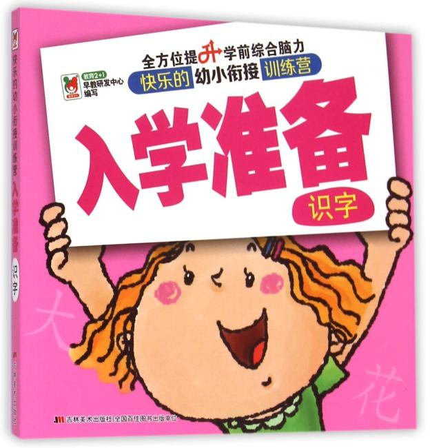 快乐的幼小衔接训练营·入学准备 识字