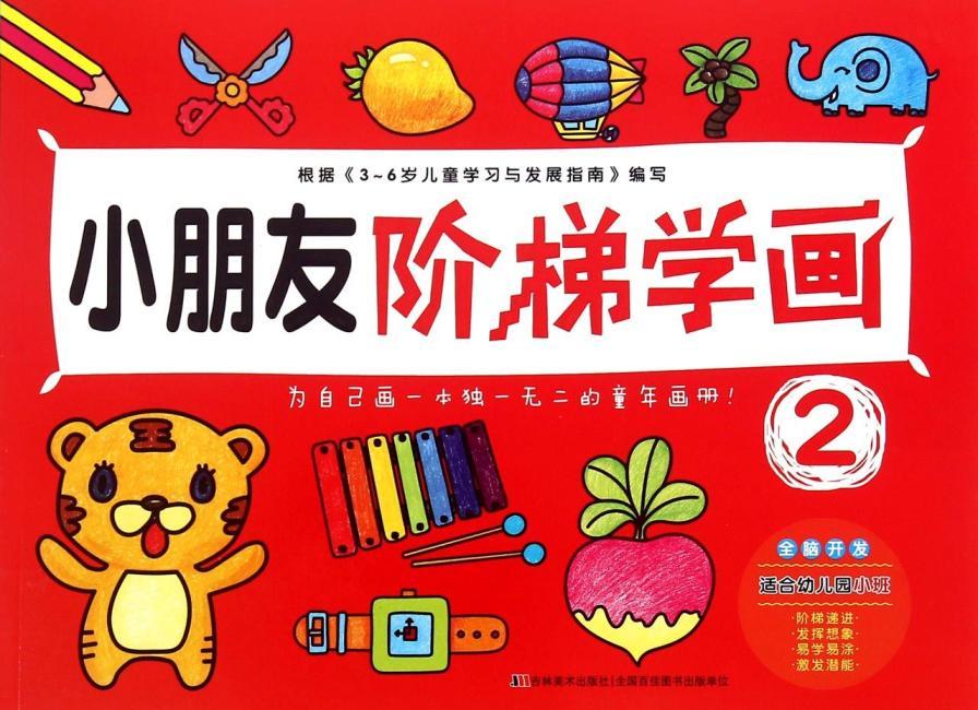 小朋友阶梯学画(2)(图书共六册,书中精选了小朋友们熟悉的各种形象,易学易涂,形象生动有趣)