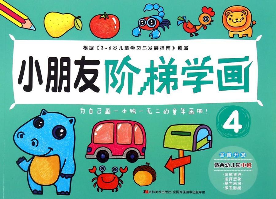 小朋友阶梯学画(4)(图书共六册,书中精选了小朋友们熟悉的各种形象,易学易涂,形象生动有趣)