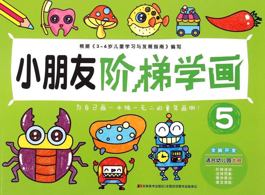 小朋友阶梯学画(5)(图书共六册,书中精选了小朋友们熟悉的各种形象,易学易涂,形象生动有趣)