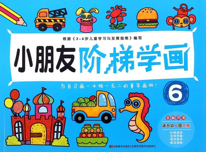 小朋友阶梯学画(6)(图书共六册,书中精选了小朋友们熟悉的各种形象,易学易涂,形象生动有趣)