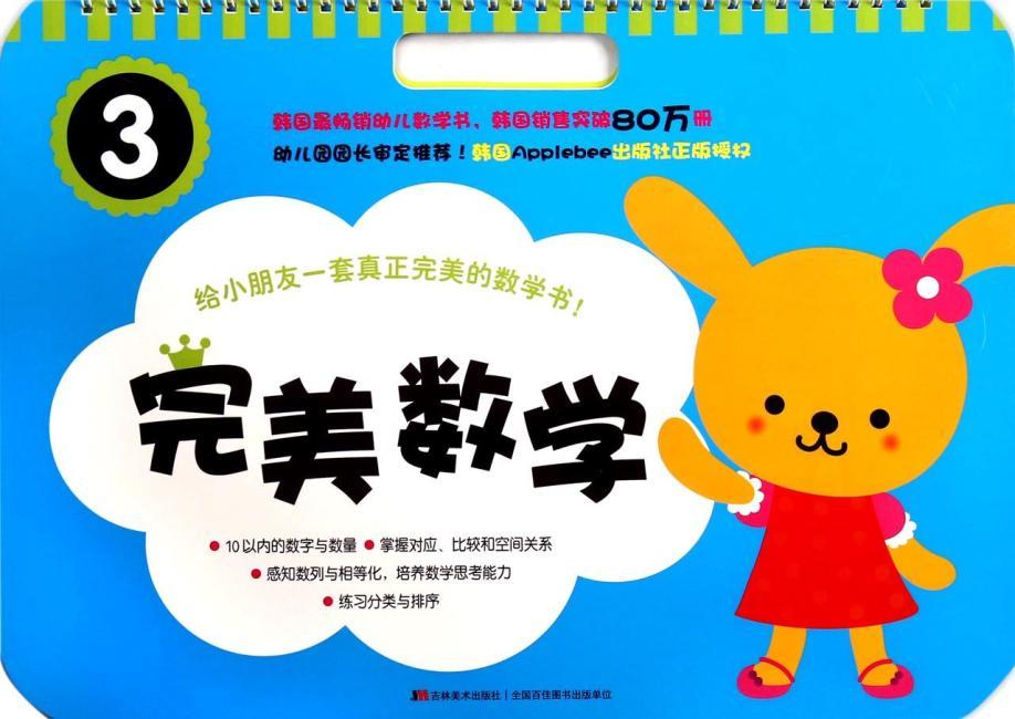 完美数学(3)(韩国儿童数学畅销书,从易到难按阶梯式排列)