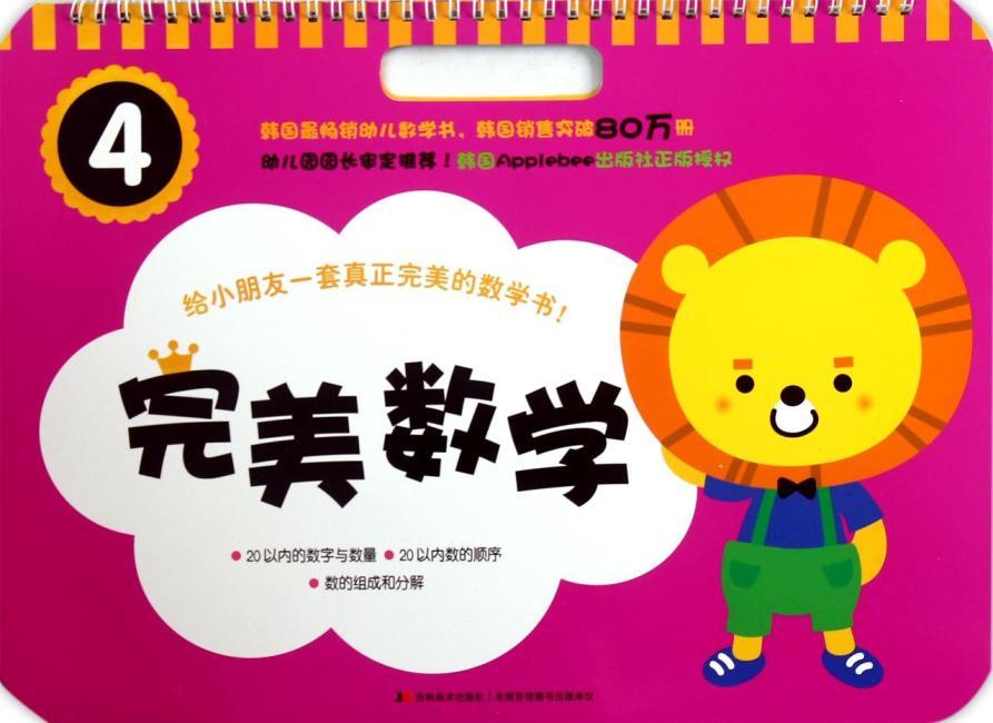 完美数学(4)(韩国儿童数学畅销书,从易到难按阶梯式排列)