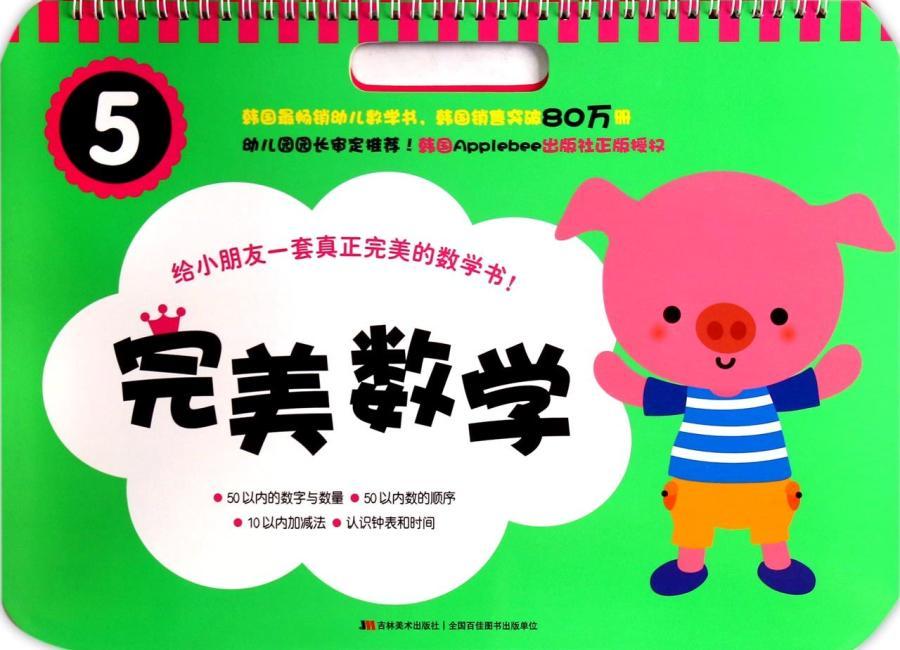 完美数学(5)(韩国儿童数学畅销书,从易到难按阶梯式排列)