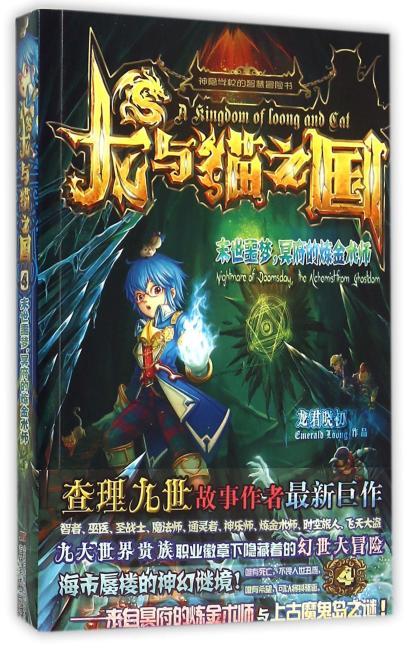龙与猫之国:末世噩梦,冥府的炼金术师(4)