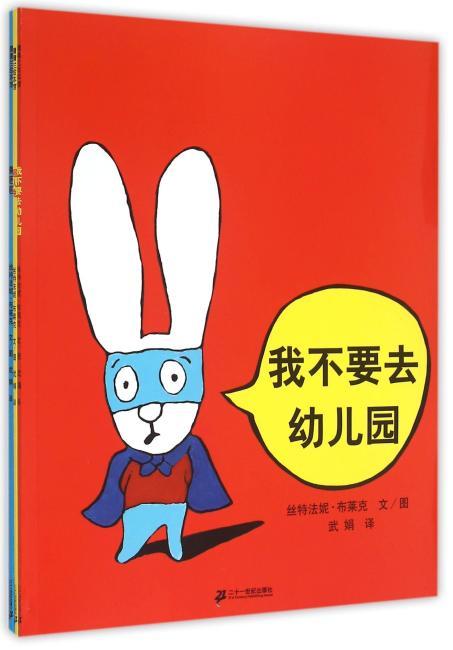 超人兔系列(第1辑)