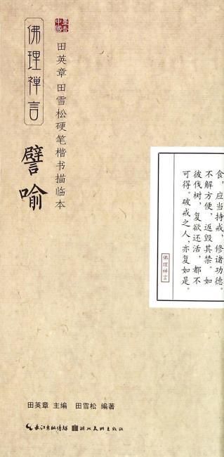 田英章、田雪松硬笔楷书描临本-譬喻